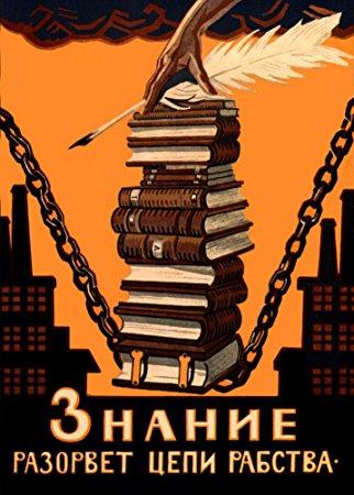 BH SOVIET KNOWLEDGE POSTER